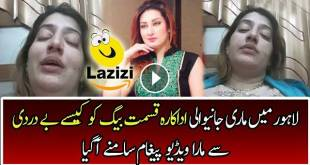 a_new_video_message_in_the_case_of_actress_kismat_baig