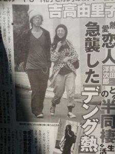 吉高由里子・野田洋次郎