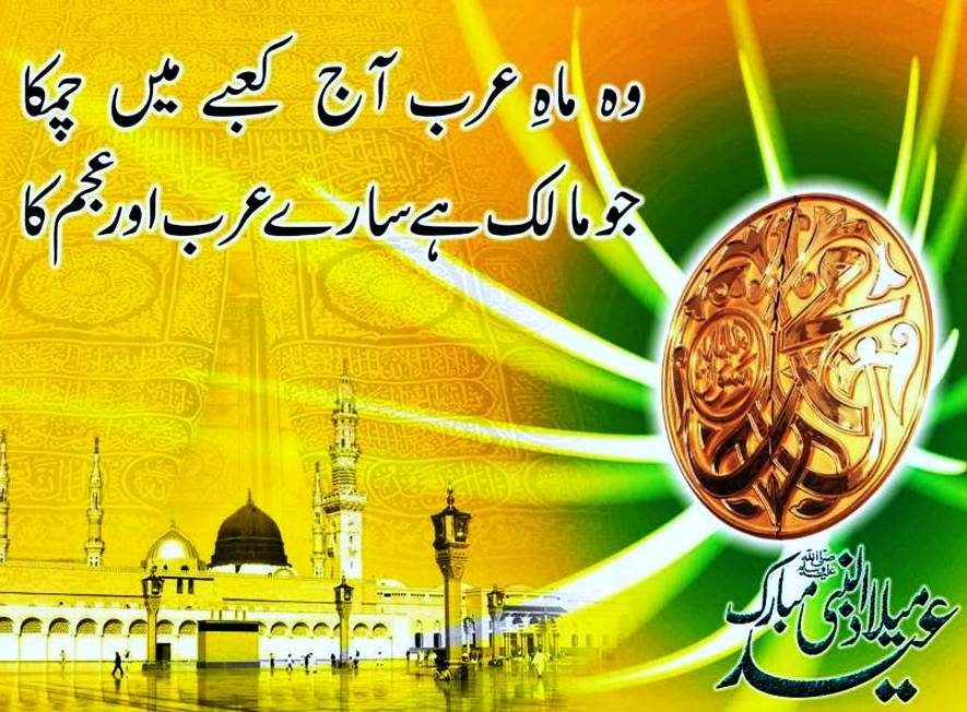 essay on celebration of eid milad un nabi saww Celebration of eid milad un nabi essay celebrating, remembering and showing gratitude for that auspicious day on which we received this precious gift is known as jashne it is celebrated on the twelfth day of the third month of islamic calendar, rabi.