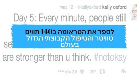 לספר את הטראומה ב140 תווים: טוויטר והטיפול הקבוצתי הגדול בעולם