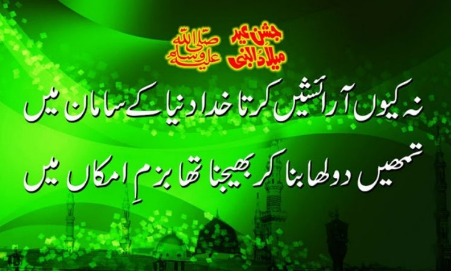 Happy New Year 2015 Hd Wallpaper With Quotes 12 Rabi Ul Awal 2017 Pictures Jashne Meelad Ul Nabi Hd