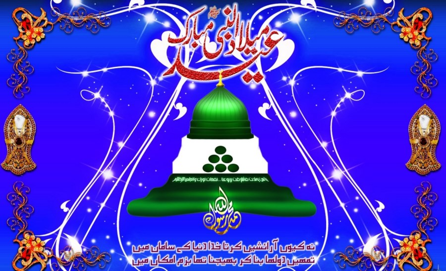 12 rabi ul awal 2015 new hd wallpapers pictures free for 12 rabi ul awal decoration pictures