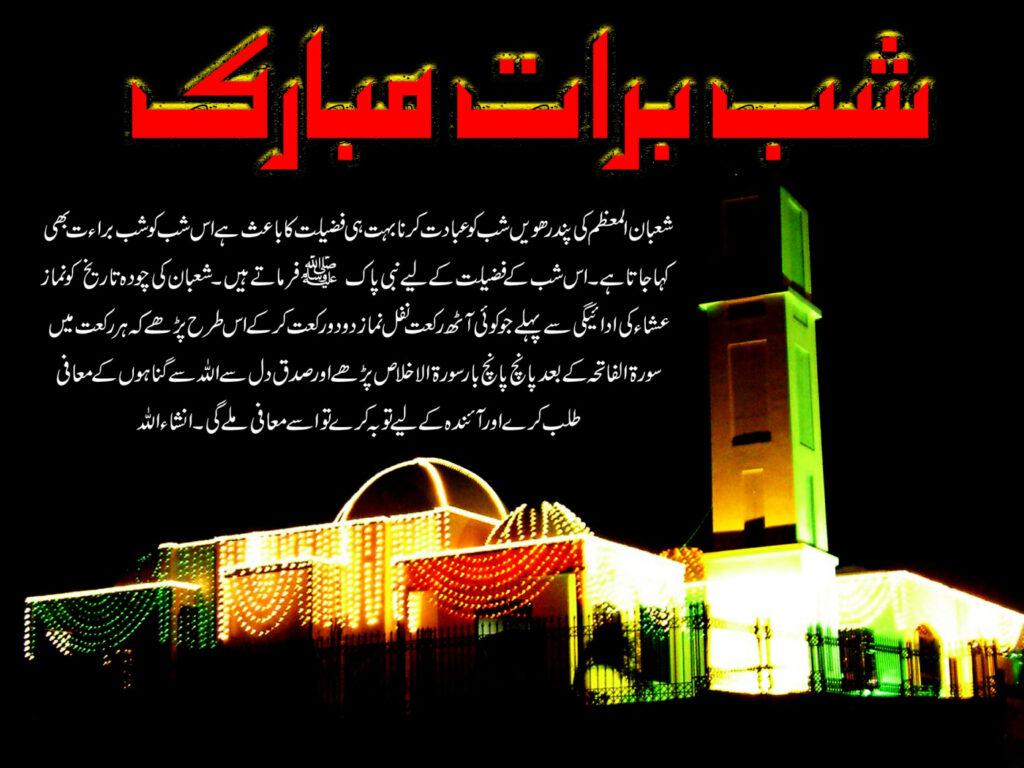 Islamic Quotes In Urdu Wallpapers Download Islamische Tapeten Hoher