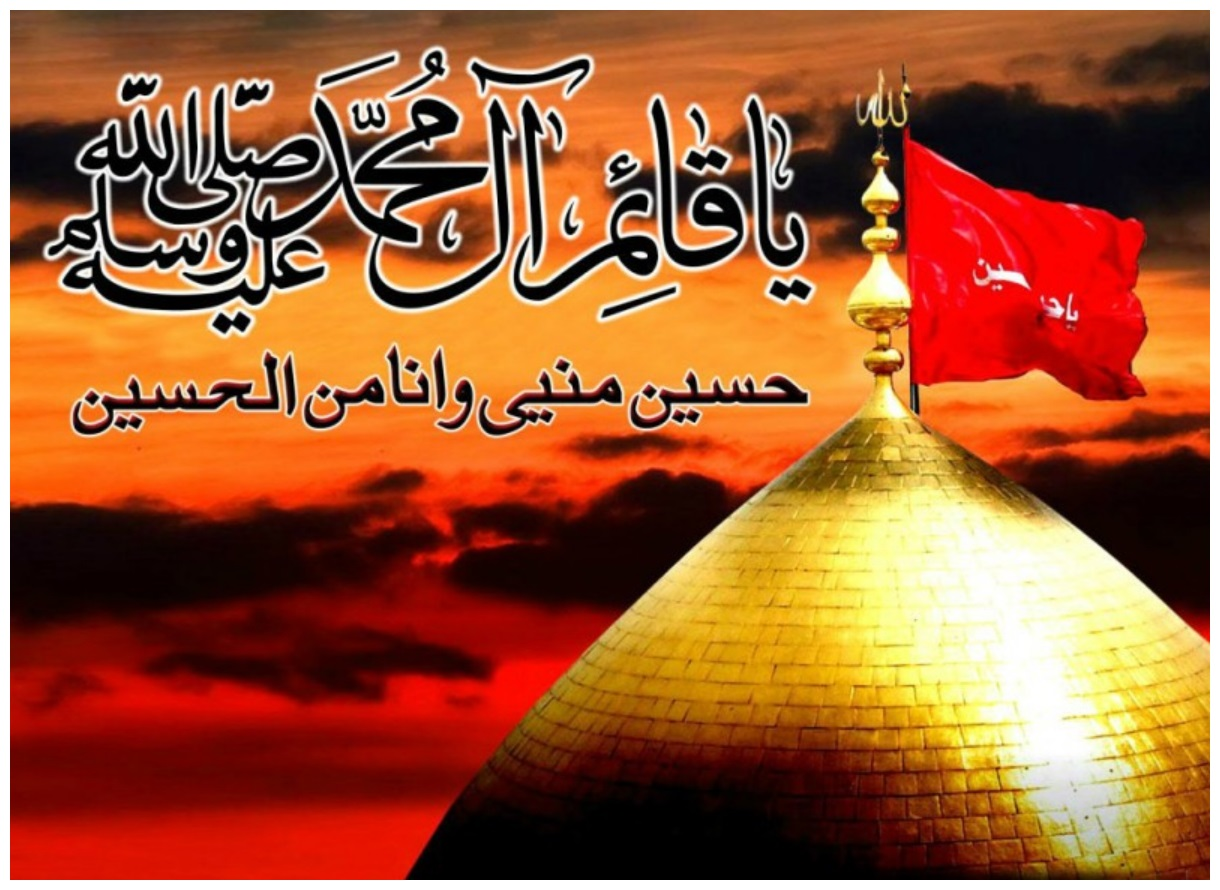 Shia Islamic Wallpapers With Quotes Muharram Ul Haram Islamic Hd Wallpapers Hd Walls
