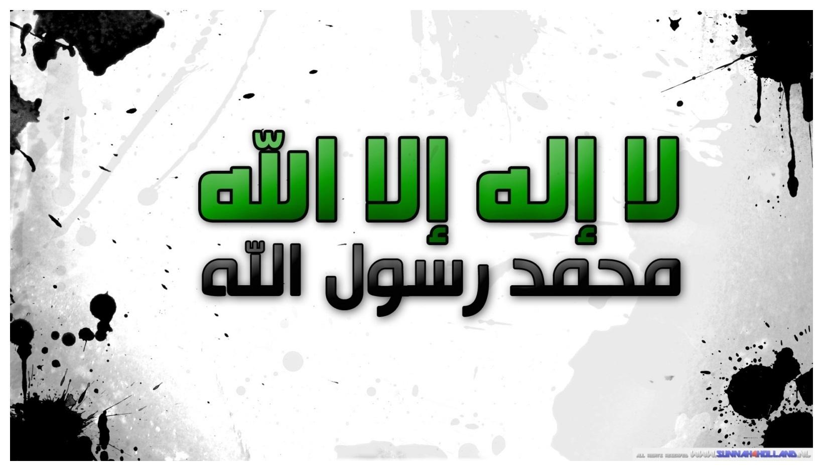 Best Hd Car Wallpaper Download La Ilaha Illallah Muhammad Rasool Allah Hd Wallpapers Hd