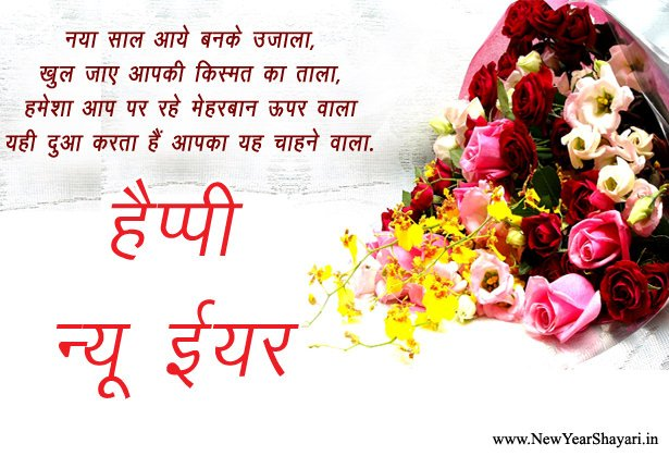 Mom Wallpapers Quotes In Hindi Happy New Year Shayari In Hindi New Year Sms 2018 Shayri