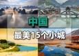盘点中国最美15个小城