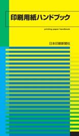 印刷用紙ハンドブック 第2版