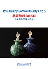『品質管理365日』