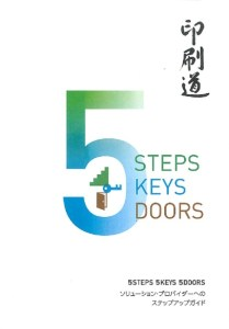 『5STEPS 5KEYS 5DOORS ソリューション・プロバイダーへのステップアップガイド』