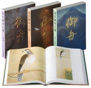 小学館 豪華美術書『Eternal Collection 2016・春』に採用された
