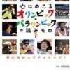 大野益弘監修『心にのこるオリンピック・パラリンピックの読みもの』 子供から大人まで感動を語り伝える