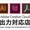 アドビ、Adobe Creative Cloud出力対応店ステッカーを制作 全国の出力対応登録店に配布開始