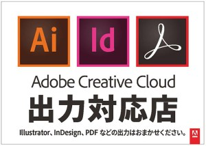 Adobe Creative Cloud出力対応店ステッカー
