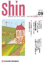 『shin』vol・09(2017年3月)