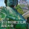 2018全日本印刷文化典高知大会、10月5・6日「土佐で語ろう 印刷の未来」テーマに開催