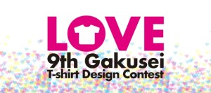 バンフー学生Tシャツデザインコンテスト募集ポスター