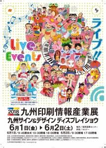 九州印刷情報産業展ポスター