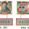 千円札の記・番号の印刷色が褐色から紺色に 組み合わせ使い切り19年3月から