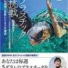 日本WPA、6月17日に脱炭素社会実現をテーマにしたオンライン講演会を開催