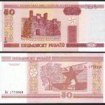 Belarus 50 Rubles Banknote