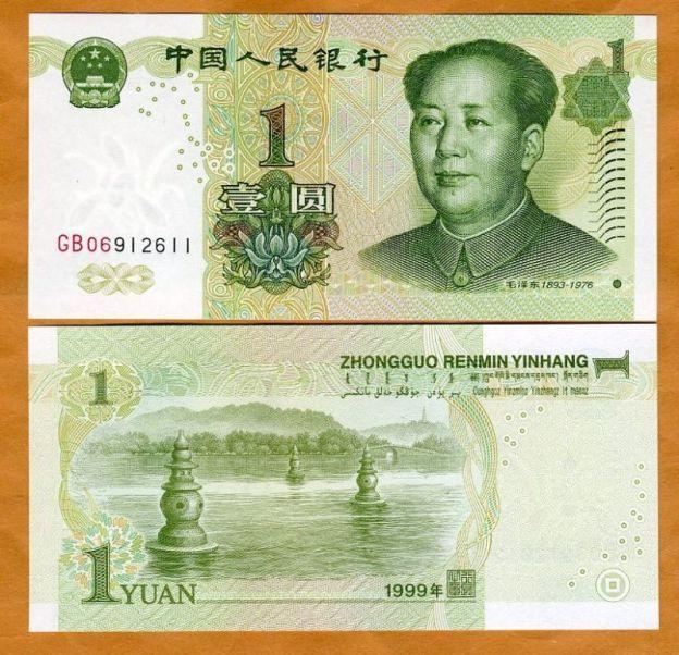 China 1 Yuan Front & Back 1999