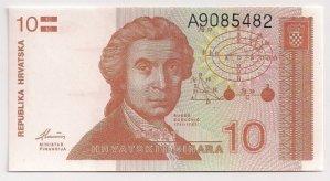 Croatia 10 Dinar 1991