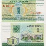 Belarus 1 Rublei P-21 2000 Banknote Unc Europe