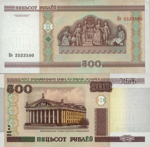 Belarus 500 Rublei 2000 Government Building Statues p27 Banknote