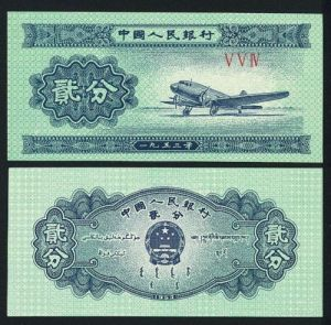 China 2 Fen Banknote now available on www.NickyNice.com