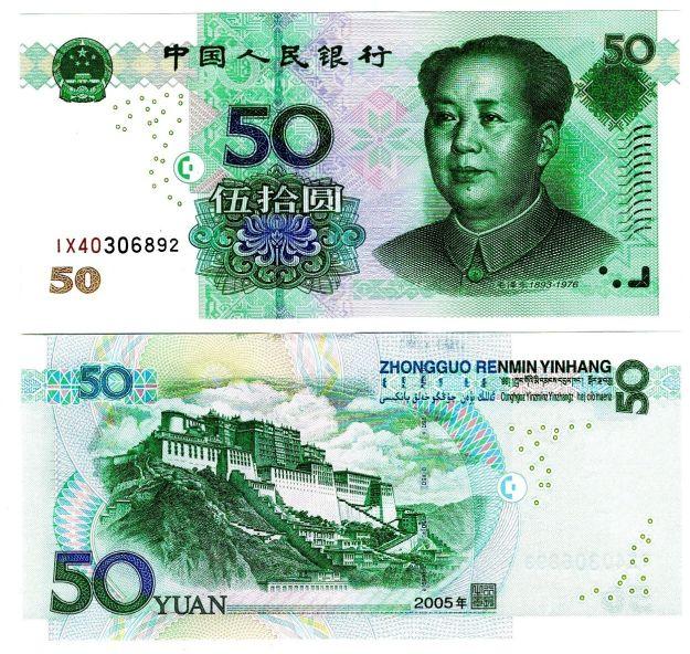 2005 rmb yuan banknote