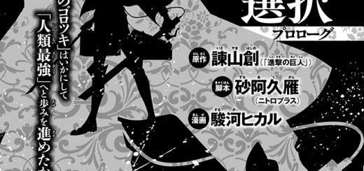 Shingeki-no-Kyojin-Gaiden-Kuinaki-Sentaku-Prologue