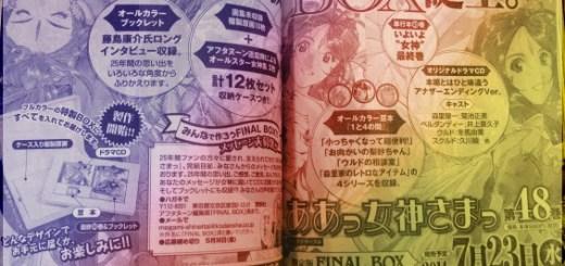 Aa Megami-sama de Kosuke Fujishima llegará a su fin en abril