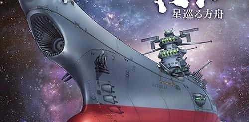 Space Battleship Yamato 2199 Hoshi-Meguru Hakobune