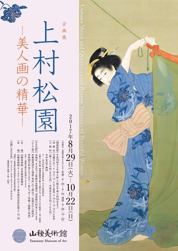 Uemura Shōen and Quintessential Bijinga, Paintings of Beautiful