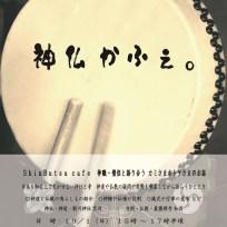 神仏かふぇ 2017.10.01[1]