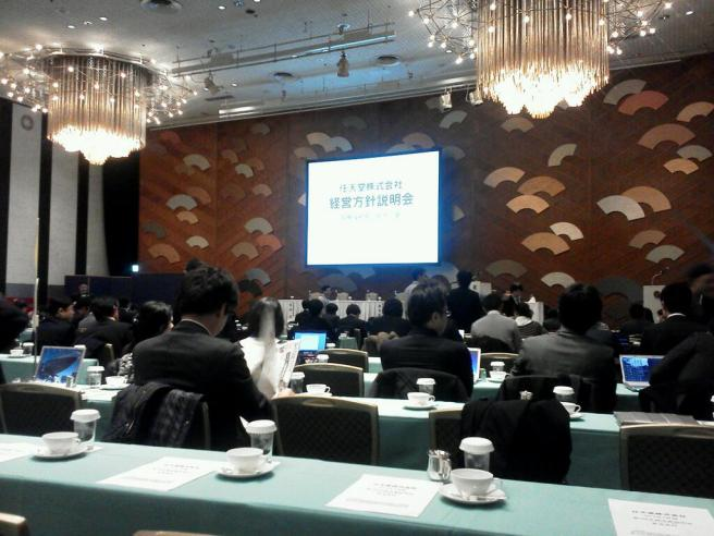 nintendo_investor_meeting