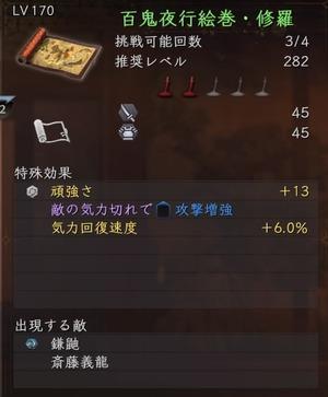 絵巻 仁王 2