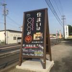 完成見学会を開催します! 5月21日(土)、22日(日) 明和町 新茶屋 予約制となりますのでご注意くださいね。