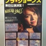 ノラ・ジョーンズのお父さんをご存知ですか? 名古屋 センチュリーホール ライブ