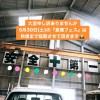 お客様感謝イベント『倉庫フェス』は延期いたします。