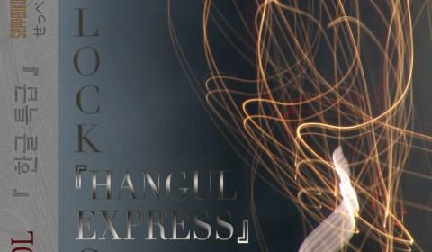 Hangul Express - part. 1 - – cover art de Mad Youri
