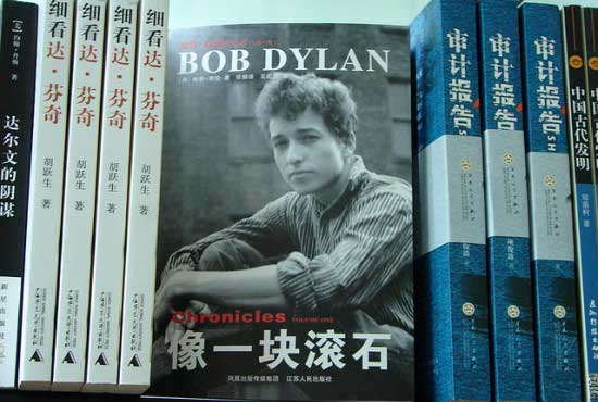 Canada Last Place to Order Bob Dylan The Lyrics Since 1962