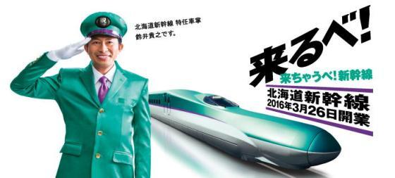 北海道新幹線開業ナビバナー画像