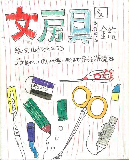 「文房具図鑑」 山本健太郎くん著  ねとらぼより引用