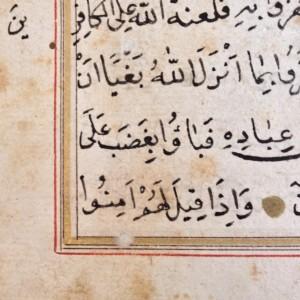 image of a restored Quran, al Haram al-Sharif Jerusalem