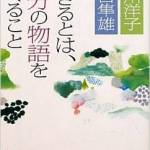鈴木図書館『生きるとは、自分の物語をつくること』③