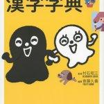 春の入学・進級のお祝いにオススメ!!『はじめてつかう漢字字典』