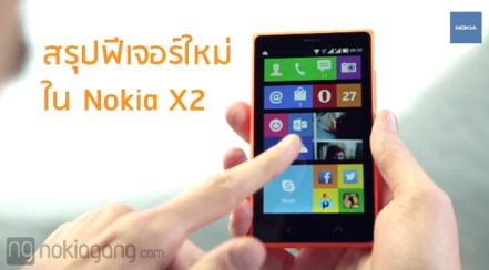 Nokia-X2-new-features