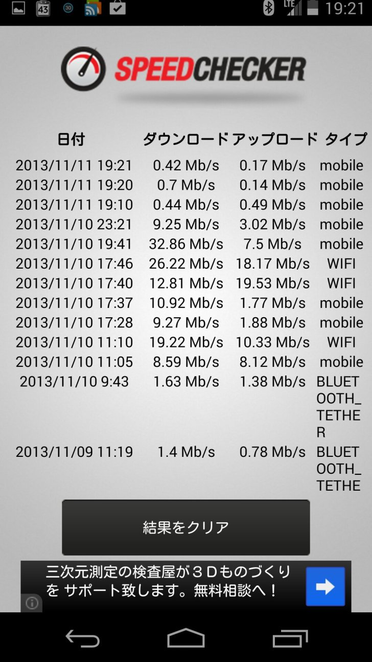 Screenshot_2013-11-11-19-21-28.png